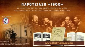 """Οι A.H.E.P.A HELLAS  παρουσιάζουν το """"1900"""""""