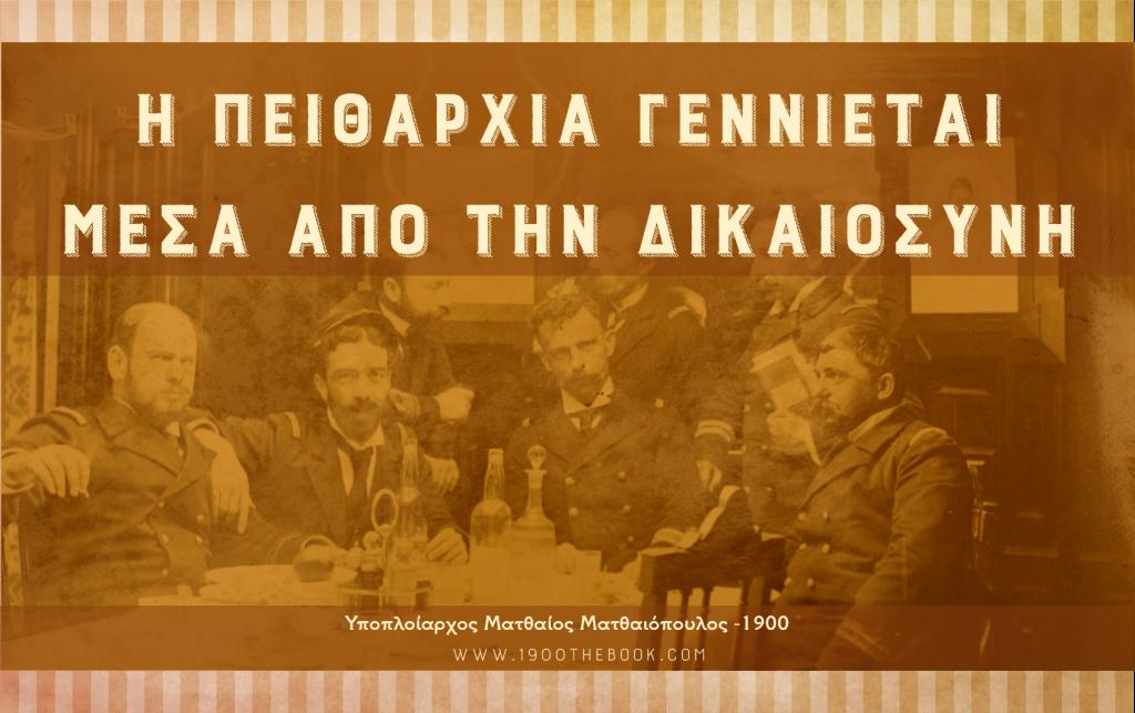 1900 - Στο μέσο διακρίνεται ο Υποπλοίαρχος Μτθαίος Ματθαιόπουλος,, ο μετέπειτα θεμελιωτής και ιδρυτής της Υδρογραφικής Υπηρεσίας του Πολεμικού Ναυτικού .