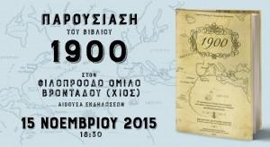 parousiasi1900_Chios
