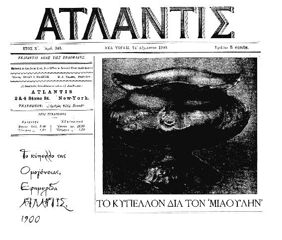 """Ασπρόμαυρη φωτογραφία του κυπέλου που δώρισαν οι Έλληνες της Ομογένειας στο ένδοξο πλοίο """"ΝΑΥΑΡΧΟΣ ΜΙΑΟΥΛΗΣ"""" και το παρέλαβε ο Κυβερνήτης, Αντιπλοίαρχο Παύλο Κουντουριώτη."""
