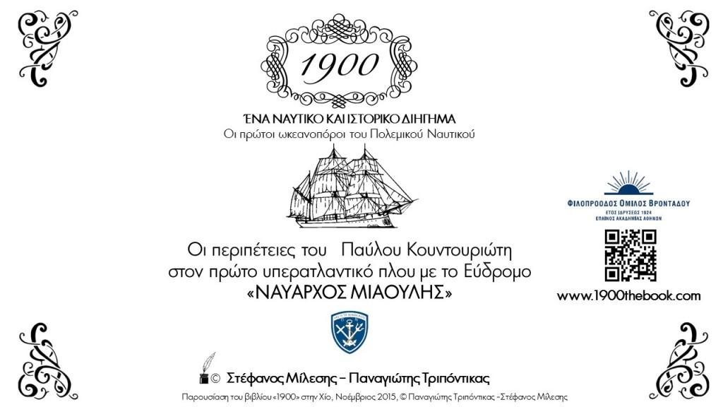 1900 ΧΙΟΣ