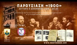 """Ο Ναυτικός Σταθμός Κέρκυρας και οι A.H.E.P.A DISTRICT 34 CORFU διοργανώνουν από κοινού την παρουσίαση του """"1900"""" στην Αναγνωστική Εταιρία Κέρκυρας."""